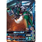 ガンバライジング/BM2-023 仮面ライダーゾルダ R
