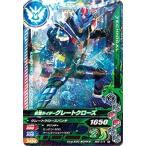 ガンバライジング/BM6-014 仮面ライダーグレートクローズ  N