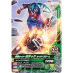 ガンバライジング BS2-027 仮面ライダーガタック ライダーフォーム N
