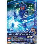 ガンバライジング BS5-028 仮面ライダーガタック ライダーフォーム N