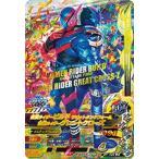 ガンバライジング/BR1-009 仮面ライダービルド ラビットタンクフォーム 仮面ライダーグレートクローズ LR
