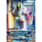 ガンバライジング/PK-006 仮面ライダーゴースト エジソン魂【オフィシャルファンブック】