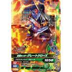 ガンバライジング/PRT-058 仮面ライダーグレートクローズ