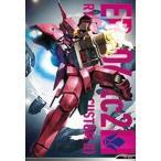 ガンダムトライエイジ/鉄血のオルフェンズ ブースターパック/TP-008 流星号(グレイズ改弐)