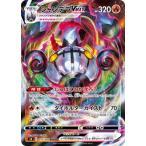 ポケモンカードゲーム PK-S8-015 シャンデラVMAX RRR
