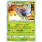 ポケモンカードゲーム/PK-SM3N-003 バタフリー U
