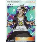 ポケモンカードゲーム/PK-SM3N-056 グズマ SR