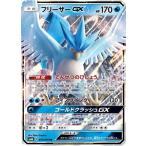 ポケモンカードゲーム/PK-SM6B-014 フリーザーGX RR