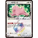 ポケモンカードゲーム/PK-SM7A-043 メタモン PR