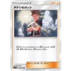 ポケモンカードゲーム/PK-SM9-087 タケシのガッツ U