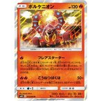 ポケモンカードゲーム/PK-SM10-012 ボルケニオン R