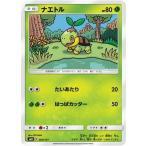 ポケモンカードゲーム/PK-SMH-004 ナエトル
