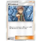ポケモンカードゲーム/PK-SMK-024 タケシのガッツ