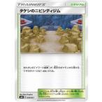 ポケモンカードゲーム/PK-SMK-030 タケシのニビシティジム