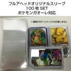 【ポケモンガオーレ】当店オリジナルスリーブ(テープ付100枚セット)