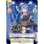Reバース for you HP/001B-013SP 新時代のアイドル すいせい【すいちゃんは〜?】 SP