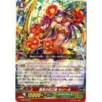 カードファイト!! ヴァンガード/G-TD12/001 信念の花乙姫 セリーヌ【ノーマル仕様】