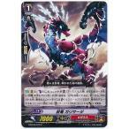 カードファイト!! ヴァンガード/G-BT03/072 封竜ガリサージ C