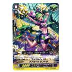 カードファイト!! ヴァンガード:ブースターパックG:G-BT09/085 チアガール サンドラ C