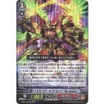 """カードファイト!! ヴァンガード/ブースターパックG/G-BT13/008 ドラゴニック・オーバーロード """"The Destiny"""" RRR"""