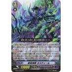 カードファイト!! ヴァンガード/ブースターパックG/G-BT14/024 邪神司教 ガスティール RR