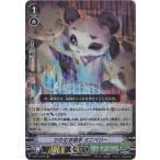 カードファイト!! ヴァンガード V-BT11/016 ひたむき助手 ミニベリー RRR