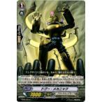 カードファイト!! ヴァンガード/EB08/023 ドグー・メカニック C