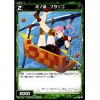 WIXOSS-ウィクロス-/WX10-081 弐ノ遊 ブランコ C