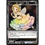 WIXOSS-ウィクロス-/[WXD-14] BLACK DESIRE -movie ver.-/WD14-022 サーバント O3