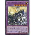 遊戯王/第9期/CPL1-JP004 竜騎士ブラック・マジシャン・ガール【ウルトラレア】