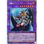 遊戯王 第11期 PAC1-JP023 竜騎士ブラック・マジシャン・ガール【プリズマティックシークレットレア】