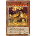 遊戯王 商品同梱カード 20DS-JP002 オシリスの天空竜【20thシークレットレア】【未開封】
