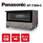 パナソニック オーブントースター NT-T300-C オーブントースター
