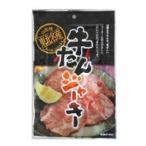 【送料無料】谷貝食品 牛たんジャーキー 45g×15袋(北海道・沖縄・離島は別料金)