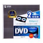 【送料無料】サンワサプライ スリムDVDトールケース(2枚収納・30枚パック) DVD-TU2-30BK(北海道・沖縄・離島は別料金)