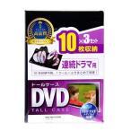 【送料無料】サンワサプライ DVDトールケース(10枚収納) DVD-TW10-03BK(北海道・沖縄・離島は別料金)