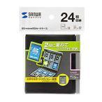 【送料無料】サンワサプライ SD・microSDカードケース(ブラック) FC-MMC4BKN(北海道・沖縄・離島は別料金)