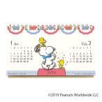 【送料無料】A.P.J. 2020年カレンダー ハンドメイド卓上 PEANUTS 1000109418(北海道・沖縄・離島は別料金)