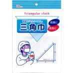三角巾 EX35-905