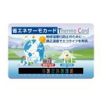 省エネサーモカード SE-5C 名入れOK(別料金)
