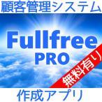 顧客管理データベース Fullfree PRO (クラウド・CTI対応) 【無料版あり】
