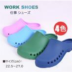 サンダル メンズ レディース  男女兼用 大きいサイズ 仕事  医療用 室内履き 靴 シューズ 売れ筋 靴22.5〜27.0cm