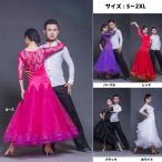 受注生産 全5色 大きい裾 社交ダンス ラテンドレス ラテン ダンス 衣装 ドレス ステージ衣装 モダンダンス ダンスウエア 社交ダンス dm576f0f0j2