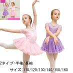 バレエレオタード バレエ形体服 可愛さ満載 バレエダ