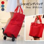 ショッピングバッグ 折りたたみ ショッピングカート キャスター付き キャリーカート バッグ エコバッグ ママバッグ 3カラー 畳める