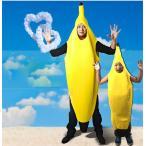 ハロウィンバナナ コスプレ 舞台 余興 学園祭 コスチューム 果物 衣装 仮装 成人用 男性用 子供用 親子服