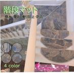 階段カーペット 滑り止めマット 吸着階段マット 半円形 矩形 スカンジナビア風 約24cm×65cm おくだけ吸着 サイズ指定可 足冷え 防音対策