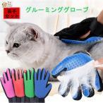 両手セット ペット 手袋 グルーミンググローブ 犬 猫 マッサージブラシ 抜け毛抜き 毛玉除去 右手 左手 ブルー ピンク グリーン レッド