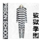 監獄学園(プリズンスクール) Prison School 監獄学園 監獄服 オールインワン コスプレ衣装l4001f0f0q1