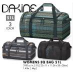 ダカイン ダッフルバッグ/DAKINE  WOMENS EQ BAG51L  全3色 コンパクトに折り畳めます!